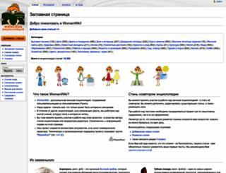 womanwiki.ru screenshot