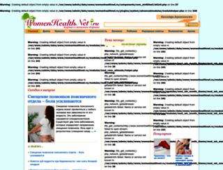 womenhealthnet.ru screenshot
