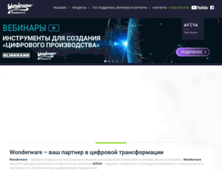 wonderware.ru screenshot