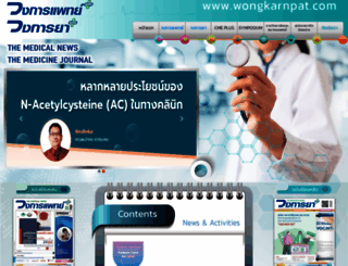 wongkarnpat.com screenshot