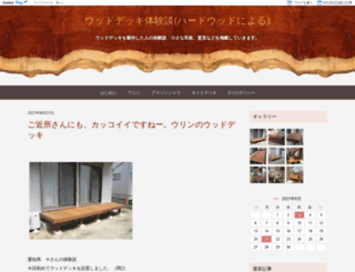 wood-deck.blog.jp screenshot