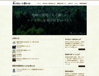 woodhome.jp screenshot