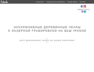 woodio.com.ua screenshot