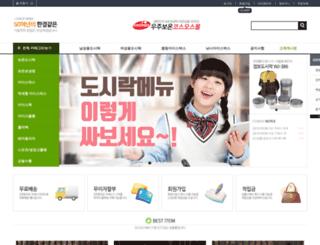 woojucosmos.com screenshot