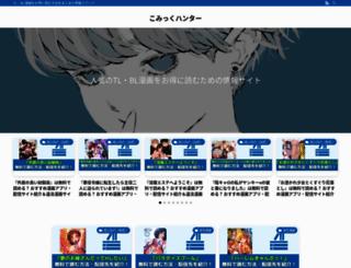 wook.jp screenshot