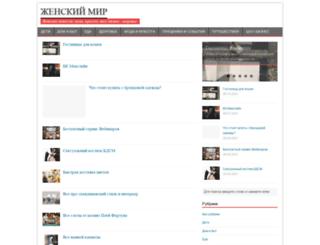 woomenmir.ru screenshot