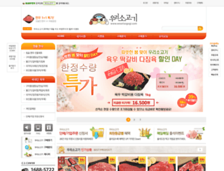 woorisogogi.com screenshot