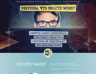 word.konstantinfirst.com screenshot