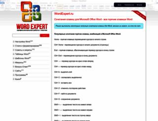 wordexpert.ru screenshot