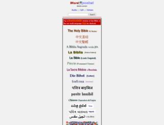 wordpocket.com screenshot