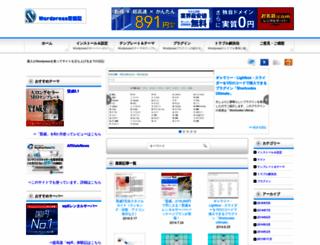 wordpress.e-joho.jp screenshot