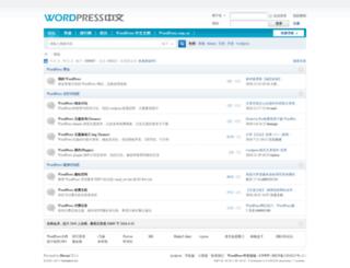 wordpress.org.cn screenshot