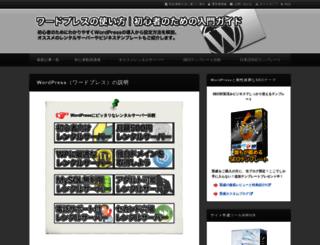 wordpress.siyouyo.com screenshot