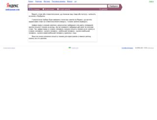 wordstat.yandex.com.ua screenshot