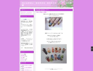 wordsworth.eshizuoka.jp screenshot