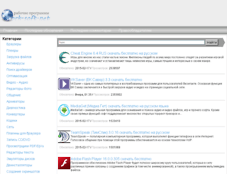 work-soft.net screenshot