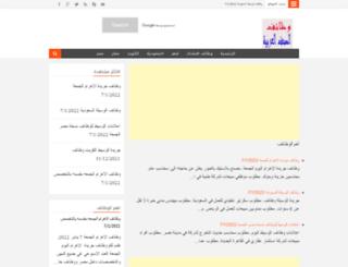workarab.blogspot.com screenshot