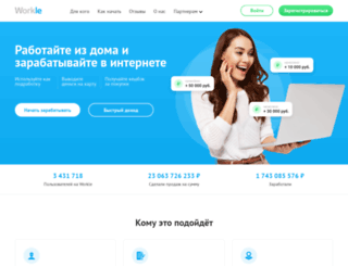 workle.net screenshot