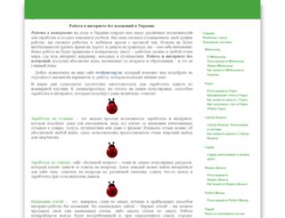 worknet.org.ua screenshot