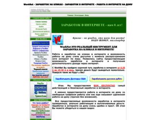 worknet.ucoz.ua screenshot