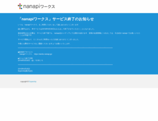 works.nanapi.jp screenshot