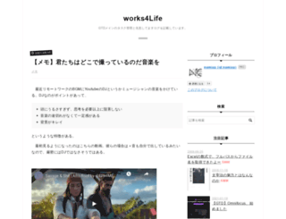 works4life.jp screenshot
