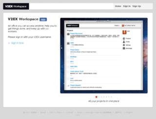 workspace.v2ex.com screenshot