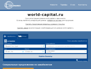 world-capital.ru screenshot