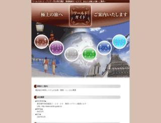 world-guide.tv screenshot