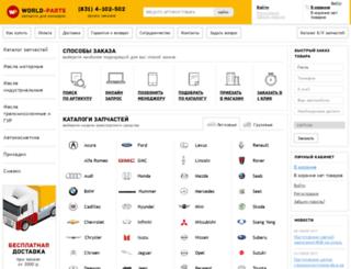 world-parts.ru screenshot