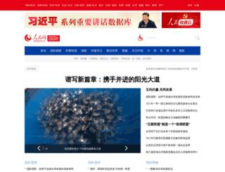 world.people.com.cn screenshot