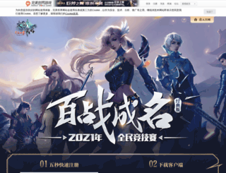 world2.wanmei.com screenshot