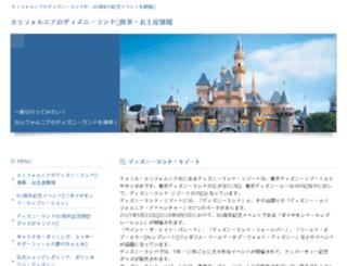 worldcalifornia.com screenshot
