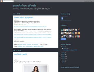 worldcinemafan.blogspot.in screenshot