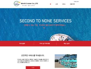 worldcruiser.co.kr screenshot