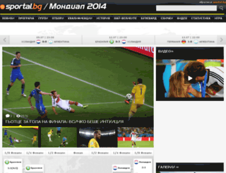 worldcup.bg screenshot