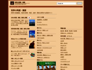 worldfolksong.com screenshot