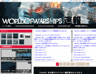 worldofwarships2.com screenshot
