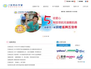 worldpeace.org.tw screenshot
