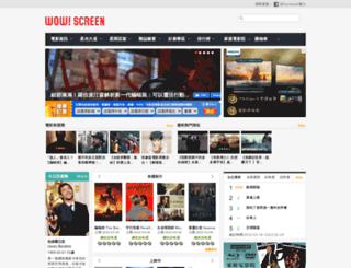 worldscreen.com.tw screenshot