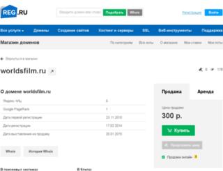 worldsfilm.ru screenshot