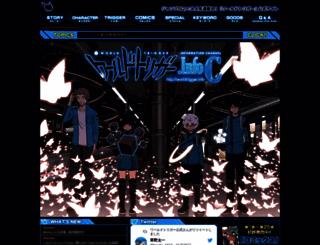 worldtrigger.info screenshot