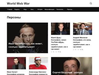 worldwebwar.ru screenshot