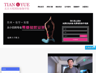worldyoga.cn screenshot