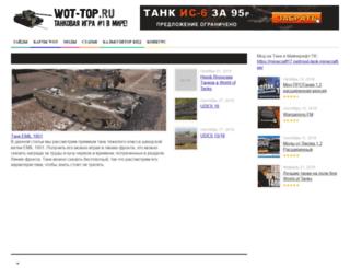 wot-top.ru screenshot