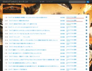 wot.readers.jp screenshot