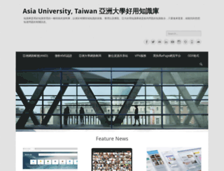 wow.asia.edu.tw screenshot