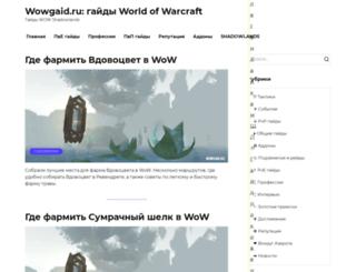 wowgaid.ru screenshot