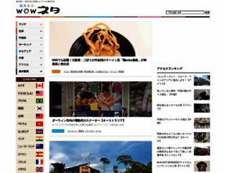wowneta.jp screenshot