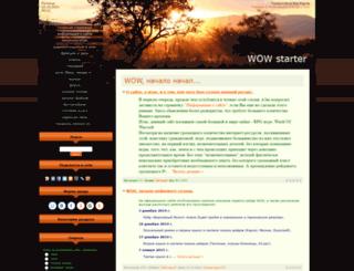 wowstarter.ucoz.ru screenshot